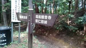 13岩蔵温泉へ - コピー