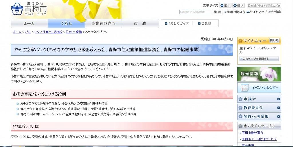 青梅市役所 公式ホームページ 空家バンク