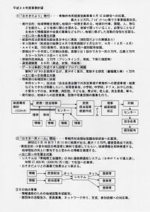 事業計画2012(平成24年)