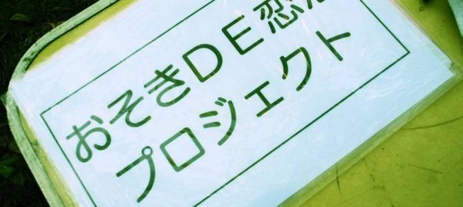 第1回 おそき DE 恋活プロジェクト