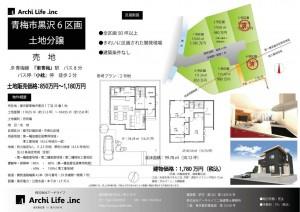 黒沢1丁目売地(残4区画)