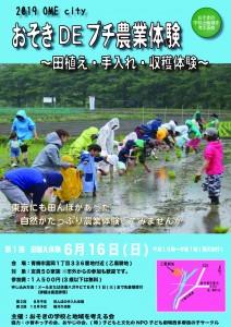 inakagurashi2019-5-19_p001