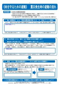 災害時避難安全カード1212案-01