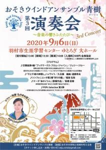 2020seiju1
